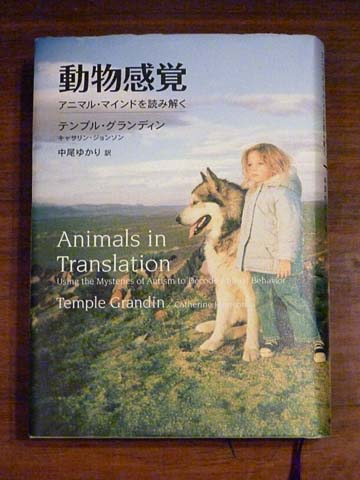 AnimalsInTranslation.jpg