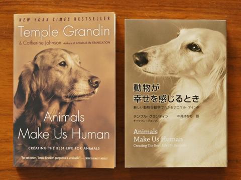 AnimalsMakeUsHuman.jpg