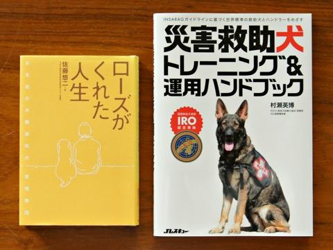 RescueDogGuideBooks.jpg